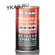 HG 9037 Металлогерметик для сложных ремонтов системы охлаждения (добавляется только в во