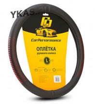Оплетка на руль   Car Performance, CP-2033 L черный/красный