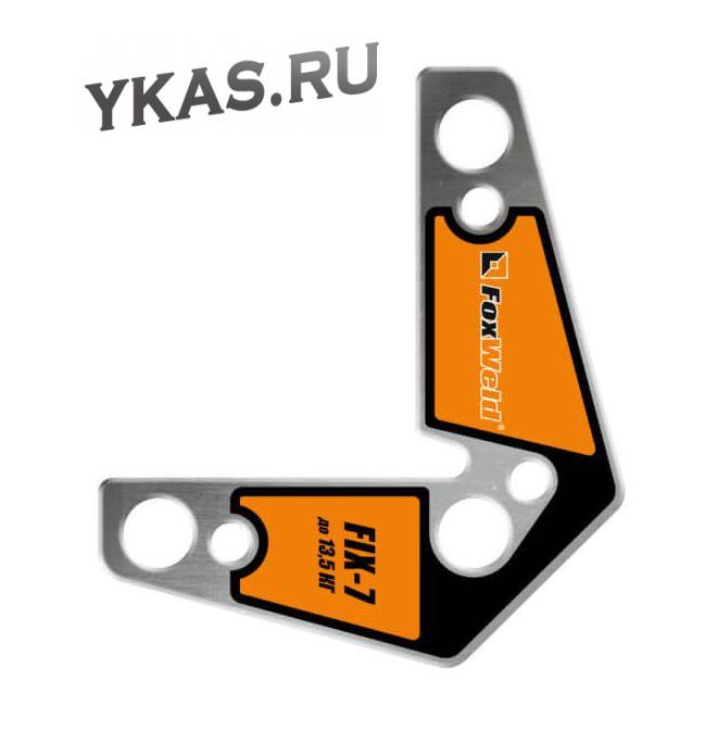 Foxweld  Угольник магнитный FIX-7 , усилие до 13,5кг. (15/45/60/90/240°)