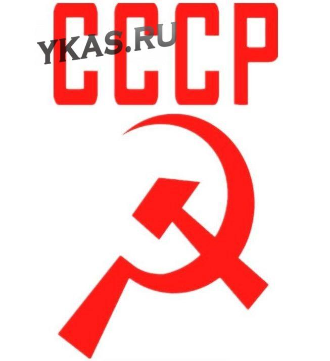 """Наклейка """"СССР""""   (12*20см)"""
