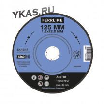 Круг отрезной по металлу Ferrline Expert 125 х 1,2 х 22,2 мм A46TBF