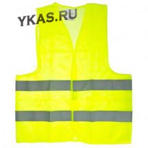 Жилет безопасности светоотражающий (жёлтый)