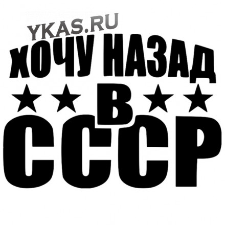 """Наклейка """"Хочу назад в СССР""""  14x20см. Белый"""