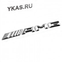 Наклейка 3D   AMG  Хром (A222 817 04 15)