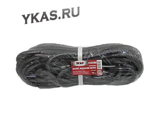 """Шланг подкачки колес армированный 12м (универсальный) """"RedMark"""""""