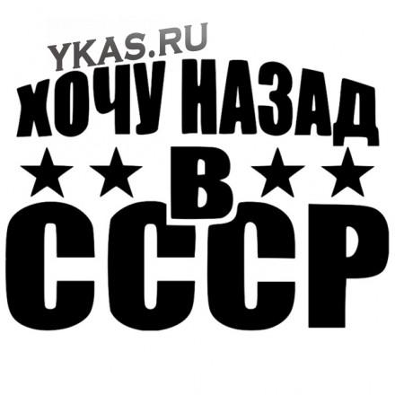 """Наклейка """"Хочу назад в СССР""""  14x20см. Черный"""
