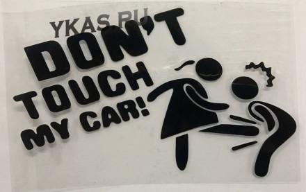Наклейка  не трогай мой автомобиль №5  15x9см  Черный