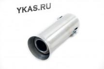 Насадка на глушитель  KS--90 (d51xL142xD59мм)