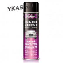 HG 5377 Пенный очиститель двигателя (профессиональная формула, аэрозоль),454г.