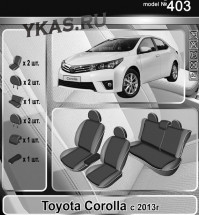 АВТОЧЕХЛЫ   Toyota  Corolla  с 2013г-