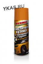 RW  Очиститель кузова от насекомых и гудрона  450мл аэрозоль