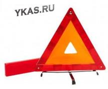 "Знак аварийный ""Azard"" TP 02 пластик. кейс"
