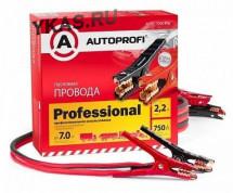"""Провода пусковые  750А  """"AUTOPROFI"""" 2,2м  в коробке (в комплекте сумка) , профессиональные"""