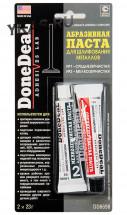 DD 6698 Абразивная паста для шлифования металлов 2 х 23 г.