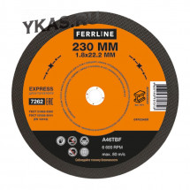 Круг отрезной по металлу Ferrline Express 230 х 1,8 х 22,2 мм A46TBF