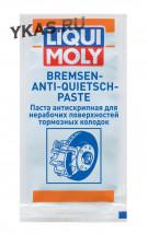 LM Антискрипная паста 10гр. (для колодок поверхностей антискрипных пластин)