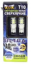Маяк Cвет-од  ULTRA 12V T10 30SMD (3014) W2,1x9,5D WHITE 360° 6000К (2шт.)