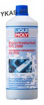 LM Антифриз концентрат KFS2000  G11 (синий) 1л.