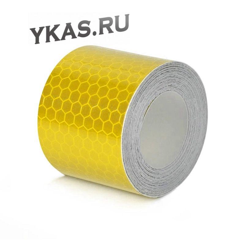 Отражатель лента на липкой основе 300см x 5см  самоклей. Желтый