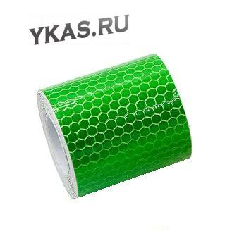 Отражатель лента на липкой основе 300см x 5см  самоклей. Зеленый