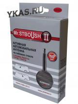 """Антенна активная """"Mr.STBOUSH-II"""" для дальнего приема УКВ и FM, два режима (город-трасса)"""