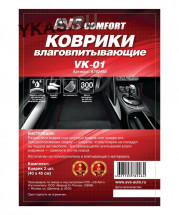 Коврики влаговпитывающие AVS VK-01  2 шт.  (40х45 см.)