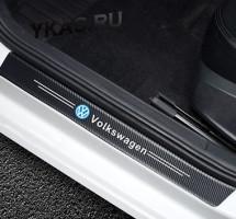 Наклейки защитные на пороги  карбон (60см-2шт; 40см-2шт.)  4шт.  VW