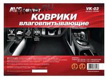 Коврики влаговпитывающие AVS VK-03  4 шт.  (50х38 см./ 25х38 см.)