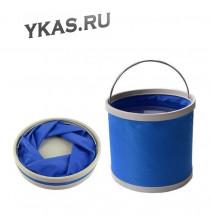 Holiday Ведро складное 11л. (27,5x24см) Синий