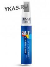Карандаш реставрационный PF-16 Светло-серый  (кисточка+карандаш 12мл.)