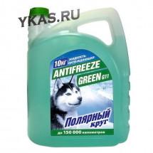 "Антифриз  ""Полярный круг""  G11 (зеленый) 10 кг"