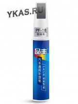 Карандаш реставрационный PF-18 Серая-платина  (кисточка+карандаш 12мл.)