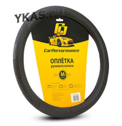 Оплетка на руль   Car Performance, CP-2011 M черный