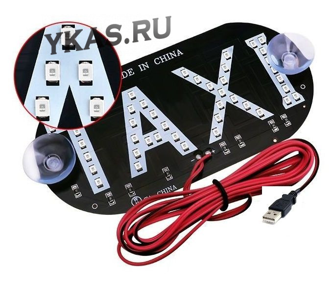 """Такси под стекло  """"ТAXI"""" c LED синий подсветкой , на присосках  (USB)"""
