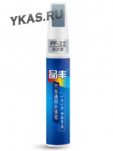 Карандаш реставрационный PF-22 Голубой ледник  (кисточка+карандаш 12мл.)