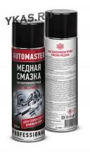 AGAT  AUTOMASTER   Медная смазка высокотемпературная  650мл. (-30*С  +980*C)