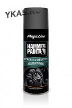 MagicLine  Краска по металлу (молотковая) 4002 тёмно-серый (450мл)