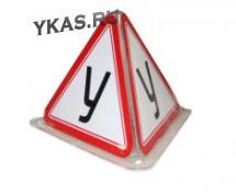 """Знак """"У-20"""" на магните без подсветки"""