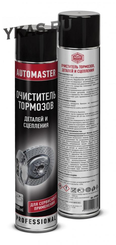 AGAT  AUTOMASTER   Очиститель тормозов  аэро 1000мл.