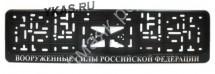 """Рамка номера пластик """"ВООРУЖЕННЫЕ СИЛЫ РОССИЙСКОЙ ФЕДЕРАЦИИ""""  (книжка)"""