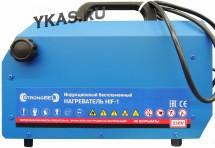Индукционный беспламенный нагреватель STRONGBEL HIF-1 NEW, пр-во РБ_53700