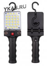 Переноска диодная 28 LED с АКБ 2000 mah (зарядка USB)