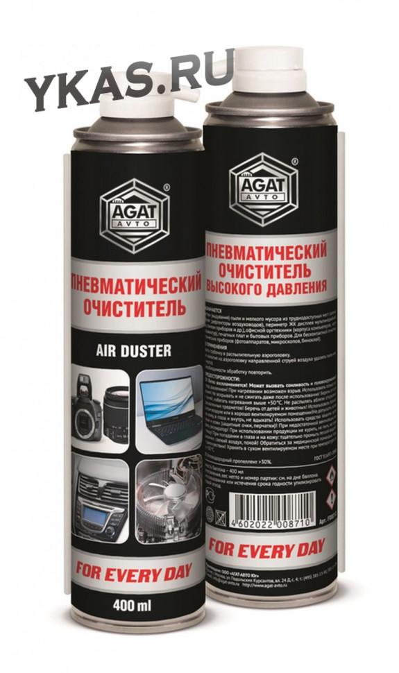 AGAT  FED  Пневматический очиститель высокого давления 400мл