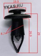 Клипсы  В=29 / Ш=19,9 мм.  (цена за упак. 10шт.)