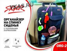 """Органайзер на спинку сидения """"Siger"""" ORG-2 с тканевыми карманами"""