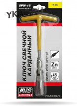 "Ключ свечной ""AVS""   16мм  стандарт"