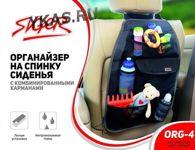 """Органайзер на спинку сидения """"Siger"""" ORG-4 с комбинированными карманами"""