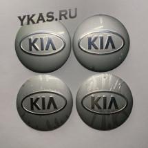 "Этикетки на диски (метал)  диам. 56,5мм.  ""KIA"" серебро  (4 шт.)"