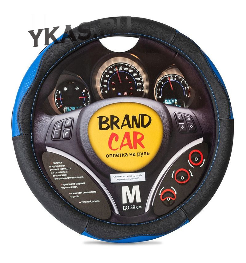 """Оплетка на руль   BRENDCAR  """"GT 427"""" - М,  Чёрный/Синий (кожа)"""