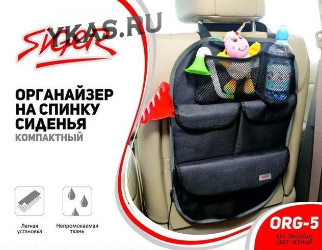 """Органайзер на спинку сидения """"Siger"""" ORG-5 компактный"""